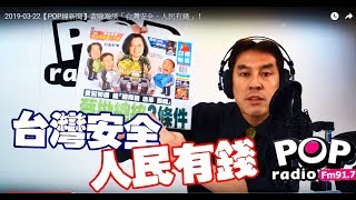 2019-03-22【POP撞新聞】黃暐瀚談「台灣安全、人民有錢」!