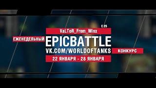 EpicBattle : VaLToR_From_Winx / E 25 (конкурс: 22.01.18-28.01.18)