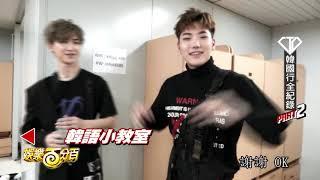 (百分百官方頻道)C.T.O韓國演出全紀錄Part.2來啦 振緯竟被團員圍剿驚爆耍大牌!?