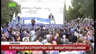 Κεντρική ομιλία Πάνου Καμμένου στην Αθήνα 4-5-2012