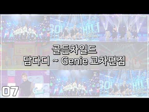 골든차일드(GoldenChild) - 담다디(DamDaDi) ~ Genie(지니) 교차편집(Stage Mix)