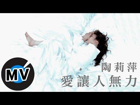 陶莉萍 - 愛讓人無力 (官方版MV)