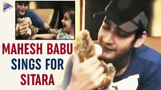Mahesh Babu singing for his lovely daughter Sitara, adorab..