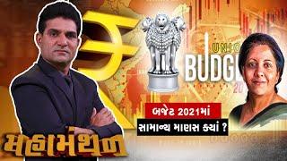 Mahamanthan: બજેટ 2021માં સામાન્ય માણસ ક્યાં? | VTV Gujarati