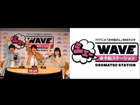 【vol.27】TVアニメ「おそ松さん」WEBラジオ「シェ―WAVEおそ松ステーション」