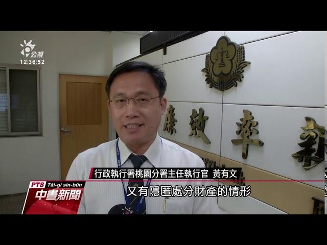 違反居檢被罰百萬 李男屢傳不到遭管收