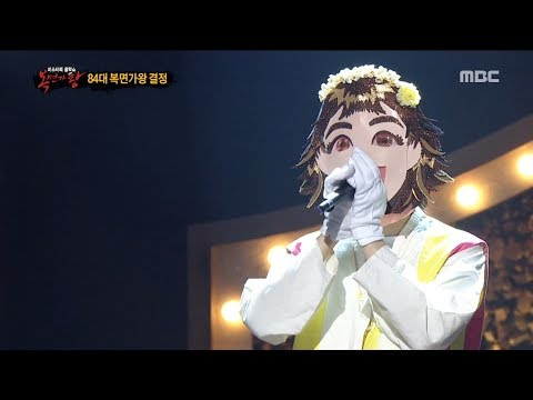 [defensive stage] 'Dongmakgol girl' - How do you like, '  동막골 소녀' - 어떤가요, 복면가왕 20180909