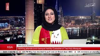BAHRAIN NEWS CENTER : ENGLISH NEWS 10-12-2018
