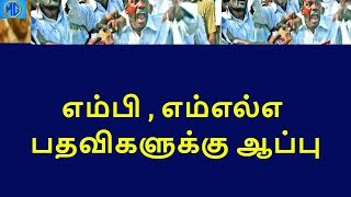 set up special courts to try politicians in criminal|tamilnadu political news|live news tamil