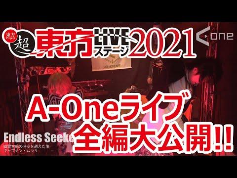【ライブ】『超東方LIVEステージ2021』【A-One】#東方 #ライブ