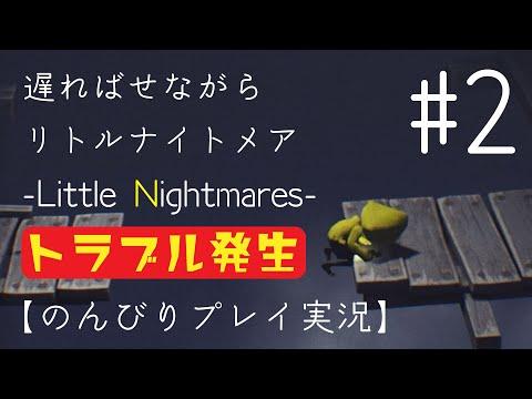 【ゲーム実況】遅ればせながら「リトルナイトメア」【#2】