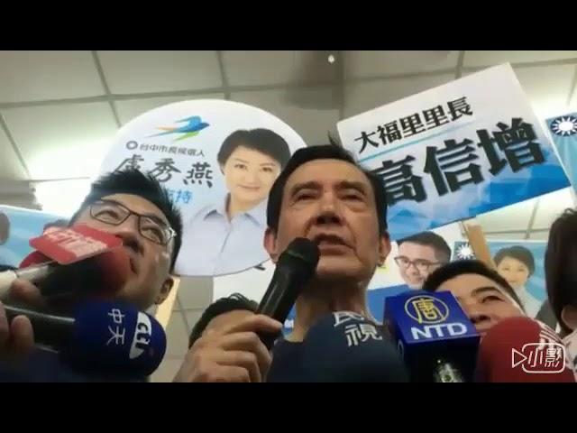 影/馬英九輔選盧秀燕 街頭力挺反空汙3公投