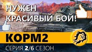 KOPM2. НУЖЕН КРАСИВЫЙ БОЙ. 2 серия. 6 сезон