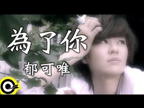 郁可唯-為了你 (官方完整版MV)(HD)