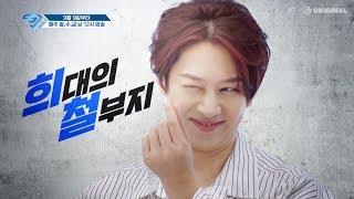 [슈주 리턴즈3 I SJ Returns 3] 이특 희철 예성 신동 시원 캐릭터 티저 Teaser 2