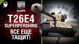 T26E4 SuperPershing - Все еще тащит! - от GustikPS