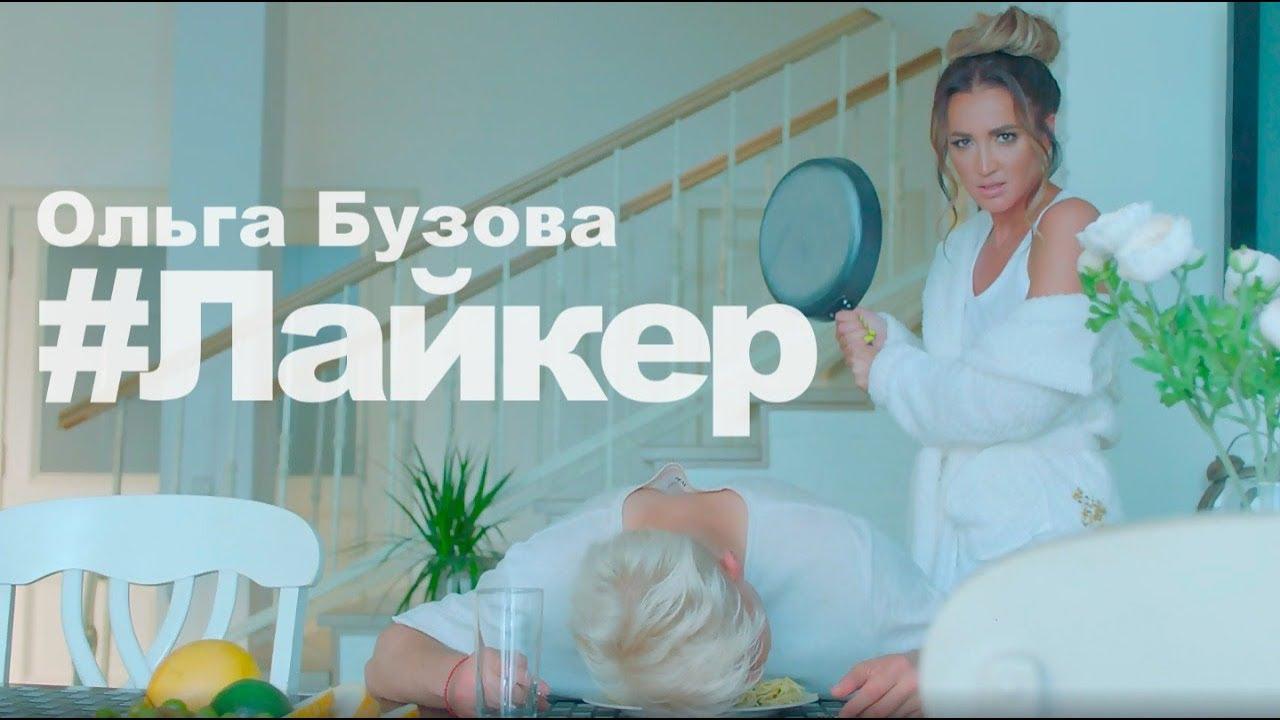 Ольга Бузова - #Лайкер