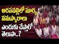 అరసవల్లిలో సామూహిక సూర్య నమస్కారాలు | Srikakulam | Bharat Today