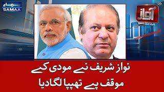 Nawaz Sharif Ne Modi Ke Mauqif Pe Thappa Lagadiya | SAMAA TV | Shahzad Iqbal