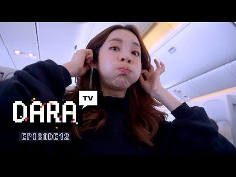 DARA TV │DARALOG #ep.12 BANGKOK SAWASDEE KHA! 방콕에 왔어요!