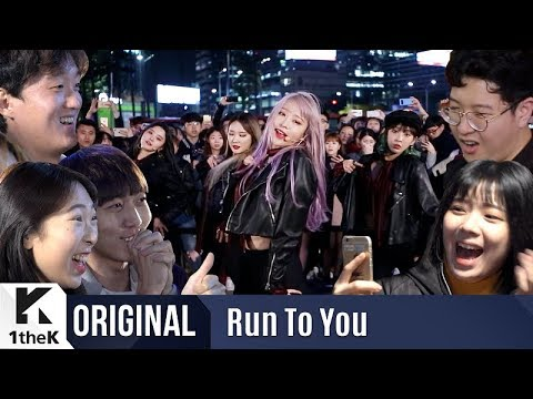 RUN TO YOU(런투유): EXID(이엑스아이디) _ DDD(덜덜덜)