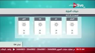 صباح ON: حالة الطقس اليوم في مصر 14 يوليو 2017 وتوقعات درجات ...