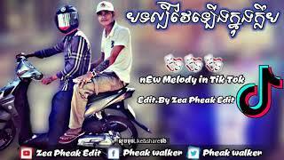 បទល្បីក្នុងក្លឹប/nEw Remix club 2019.Edit by zea pheak Edit.