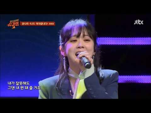 2018 장나라(Jang Nara) Live (나도 여자랍니다)