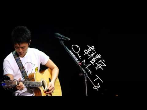 韋禮安《One More Try》