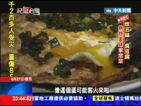 2013.04.22紀錄台灣 樸實眷村家常菜 吃出懷念媽媽味