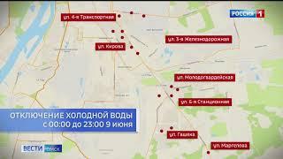Более семисот домов в Омске остались без холодной воды