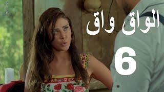 مسلسل الواق واق الحلقة 6 السادسة | اللغم - محمد حداقي و احمد الاحمد | El Waq waq