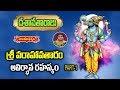 వరాహావతారం: Reason Behind Sri Vishnu Varaha Incarnation Part-1 | Dasavataralu | Hindu Dharmam