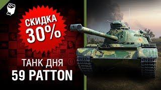 Средний танк 59-Patton - обзор от Red Eagle Company