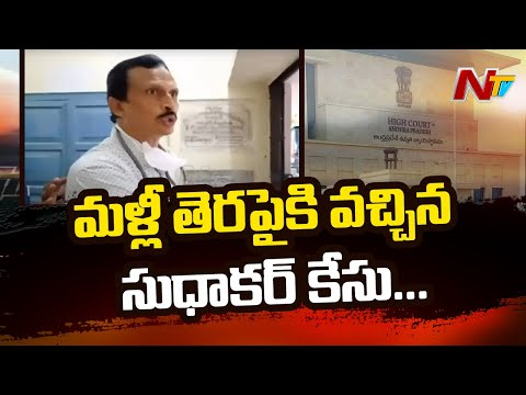 AP High Court permits CBI to file chargesheet in Dr Sudhakar case