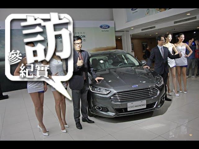 預售價 135.9 萬元,Ford Mondeo Wagon 於展前預拍會搶先亮相