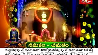 Rudram Namakam Chamakam Full Song - Full Telugu Devotional