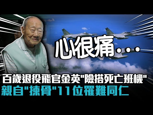 【共和巡禮3-2】106歲老飛官金英 憶起搬進眷村前空難為11同事收屍