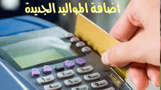 بيان وزارة التموين حول اضافة المواليد الجديدة على بطاقات التموين الذكية ...