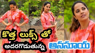 Jabardasth anchor Anasuya looks elegant in her new photosh..
