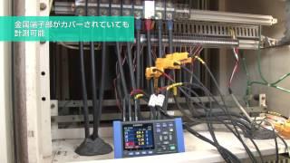 HIOKI クランプオンパワーロガーPW3365-10製品紹介