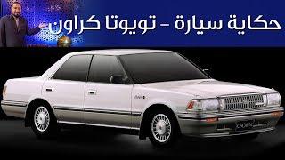 تويوتا كراون - حكاية سيارة الحلقة الثامنة عشرة مع بكر أزهر | سعودي أوتو ...