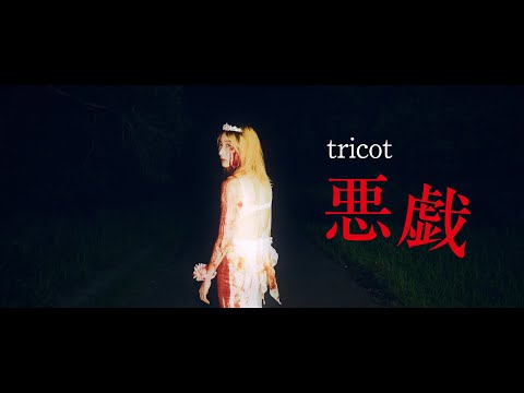 tricot「悪戯」Music Video