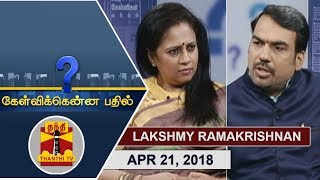 (21/04/2018) Kelvikkenna Bathil | Exclusive Interview with Lakshmy Ramakrishnan | Thanthi TV