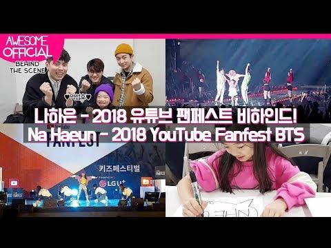 나하은 (Na Haeun) - 2018 유튜브 팬페스트 비하인드! (2018 YouTube Fanfest Behind The Scene)