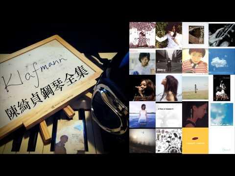 陳綺貞 Cheer Chen 小太陽全集 1998-2013 [鋼琴 Piano - Klafmann]