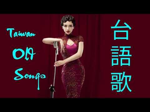 100首台湾台语闽南语老歌精选 ( 台语怀念老歌 ) 好听的台语经典老歌 sad love songs