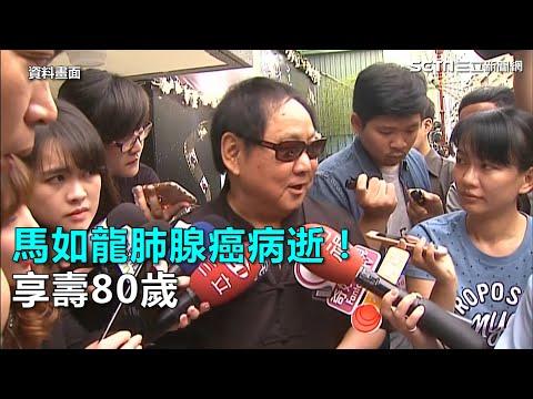 馬如龍肺腺癌病逝 享壽80歲|三立新聞網SETN.com