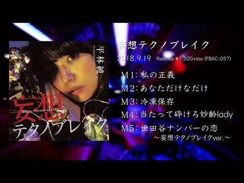 平林純 2nd ep「妄想テクノブレイク」全曲トレーラー