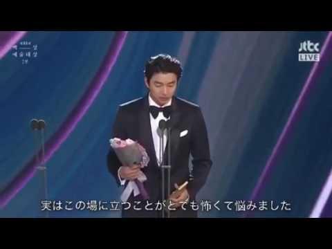 【日本語字幕】20170503 第53回百想芸術大賞 コンユ挨拶